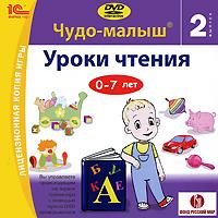 Чудо-малыш. Уроки чтения. Выпуск 2