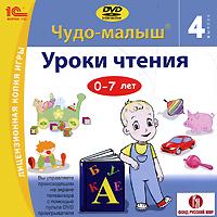 Чудо-малыш. Уроки чтения. Выпуск 4, 1С / Intense Publishing