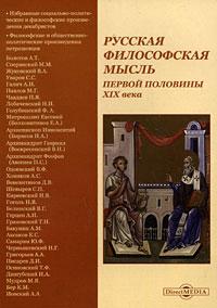 Новый Диск / ДиректМедиа Русская философская мысль первой половины XIX века