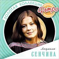 Людмила Сенчина. Золотая коллекция ретро