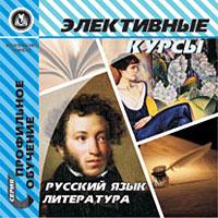 Элективные курсы. Русский язык, литература