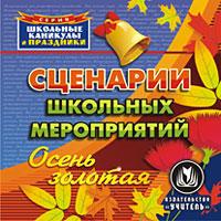 Zakazat.ru: Сценарии школьных мероприятий. Осень золотая