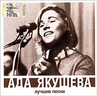 Ада Якушева. Лучшие песни