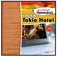 Интуитивный немецкий: Уроки с Tokio Hotel