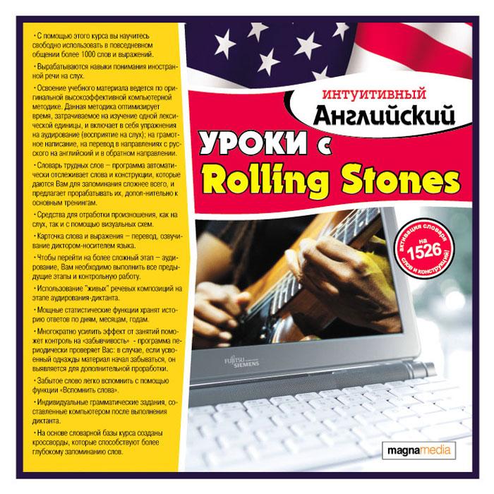 MagnaMedia Developer Интуитивный английский: Уроки с Rolling Stones