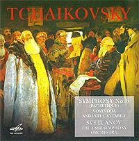 Zakazat.ru Peter Tchaikovsky. Symphony No. 6. Voyevoda (Симфония №6. Воевода)