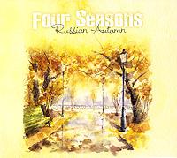 Four Seasons. Russian Autumn (2 CD)