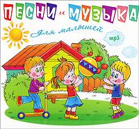 Песни и музыка для малышей (mp3)