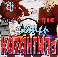 Ветер Каzантипа (mp3) 2008 MP3 CD