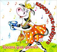 Издание содержит буклет с рисунками и текстами песен на русском языке.