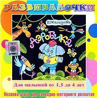 Издание содержит буклет с вариантами подражательных игр и текстами песен на русском языке.