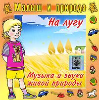Малыш и природа. На лугу 2008 Audio CD