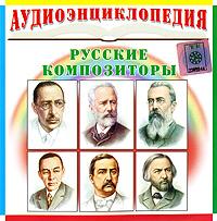 Текст читают: Т.Аксютина, П.Баранчеев. Аранжировщик: В.Иванов.