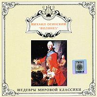 Обработка В.Гроховского в исполнении оркестра п/у В.Гроховского. Запись произведена в студии В.Гроховского в Праге в 1987 г.