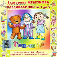 Издание содержит буклет с подробными указаниям к играм-потешкам.