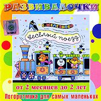 Издание содержит буклет с текстами песен на русском языке