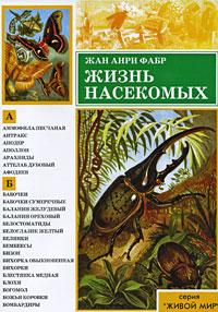 Жан Анри Фабр. Жизнь насекомых Новый Диск / ДиректМедиа
