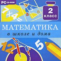 Математика в школе и дома. 2 класс