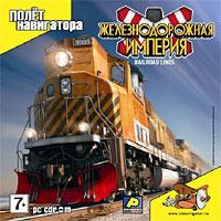 Railroad Lines: Железнодорожная Империя