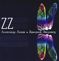 Александр Левин. Заводной зверинец