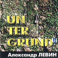 Александр Левин. Untergrund