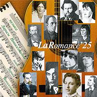 Лариса Новосельцева. La Romance '25