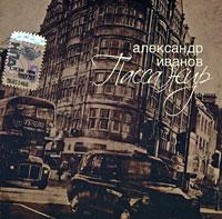 Диск упакован в Jewel Case и вложен в картонную коробку. Издание содержит 28-страничный буклет с фотографиями, текстами песен и дополнительной информацией на русском языке.