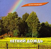 Zakazat.ru Звуки природы. Летний дождь