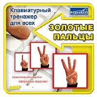 Золотые пальцы