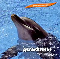 Zakazat.ru Звуки природы. Дельфины