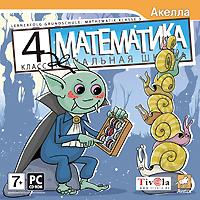 Начальная школа: Математика. 4 класс