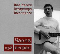 Все песни Владимира Высоцкого. Часть 2 (mp3)