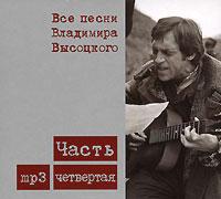 Все песни Владимира Высоцкого. Часть 4 (mp3)
