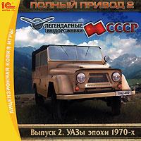 Полный привод 2: Легендарные внедорожники СССР. УАЗы эпохи 1970-х. Выпуск 2, 1С / Avalon Style Entertainment