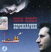 Алексей Иващенко, Георгий Васильев. Бережкарики