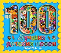 Zakazat.ru: 100 лучших детских песен. Часть 2 (mp3)