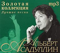 Альберт Асадуллин. Лучшие песни (mp3)