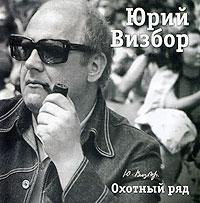 Юрий Визбор. Охотный ряд