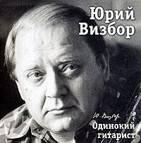 Юрий Визбор. Одинокий гитарист