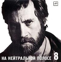 Владимир Высоцкий. Диск 8. На нейтральной полосе