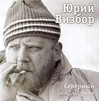 Юрий Визбор. Северный флот