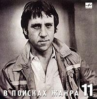 Владимир Высоцкий. Диск 11. В поисках жанра