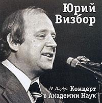 Юрий Визбор. Концерт в Академии наук