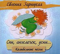 Евгения Зарицкая. Спи, ангелочек, усни