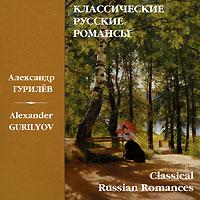 Александр Гурилев. Классические русские романсы