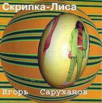 Игорь Саруханов. Скрипка-Лиса