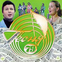 Zakazat.ru: Песня года. Песня 79