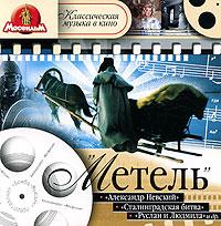 Издание содержит небольшой буклет с фотографиями и дополнительной информацией на английском и русском языках.