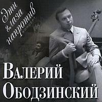 Реставрация и составление программы Валерии Ободзинской.