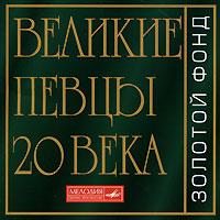 Великие певцы 20 века (2 CD)